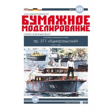 """#137 Служебно-разъездной катер пр.371 """"Адмиральский"""""""