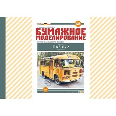 #138 Автобус ПАЗ-672