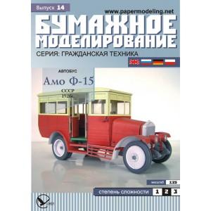 № 14 Автобус АМО Ф-15