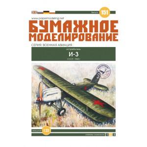 #151 Истребитель И-3