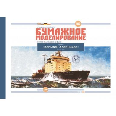 """#152 Ледокол """"Капитан Хлебников"""""""