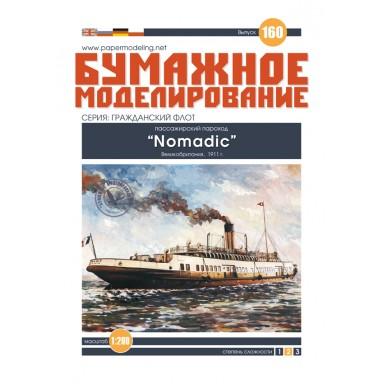 """#160 Пассажирский пароход """"Nomadic"""""""