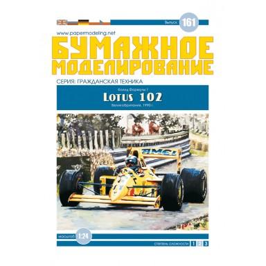 #161 Болид Формулы-1 Lotus 102