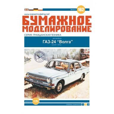 """#162 Автомобиль ГАЗ-24 """"Волга"""""""