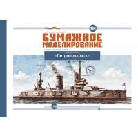 #164 Петропавловск