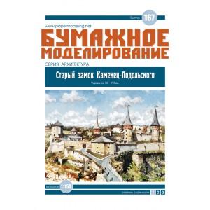 #167 Старый замок Каменец-Подольского