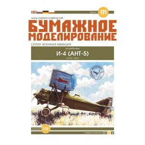 #171 Истребитель И-4 (АНТ-5)