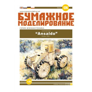 #174 Колесный танк Ansaldo