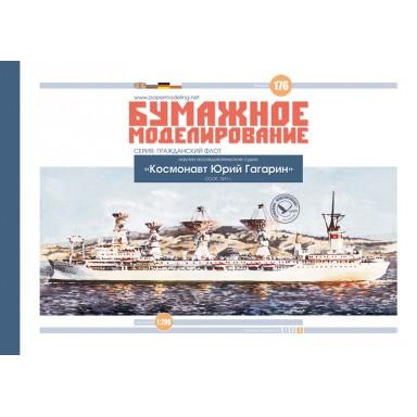 """#176 Научно-исследовательское судно """"Космонавт Юрий Гагарин"""""""