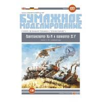#177 Паротранспортер Ки-М и парокоптер SC-F