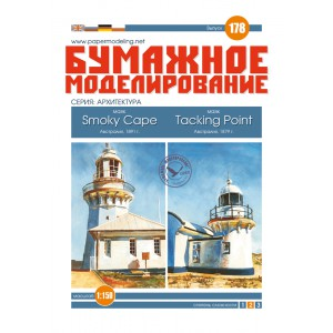 #178 Smoky Cape / Tacking Point