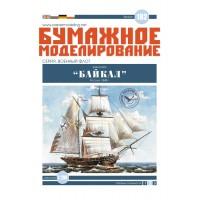 #182 Байкал