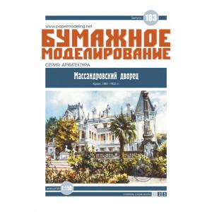 #183 Массандровский дворец