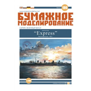 # 186 Express