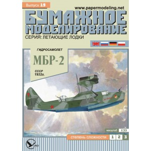 #019 Гидросамолет  МБР-2