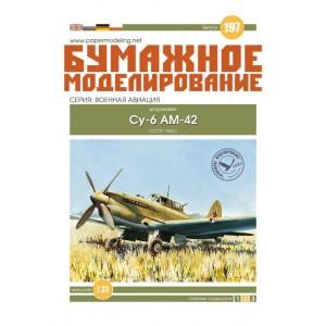 #197 Штурмовик Су-6