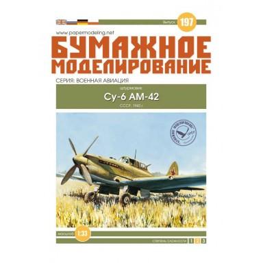 #197 Су-6