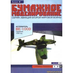 № 2 Heinkel He-100D