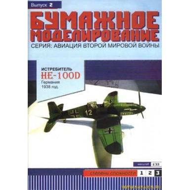 #002 Истребитель Heinkel He-100D