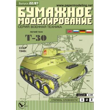 #022 Легкий танк Т-30