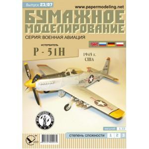 #023 Истребитель P-51H