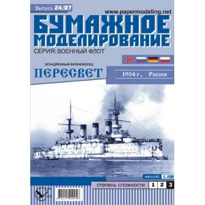 """#024 Эскадренный броненосец """"Пересвет"""""""