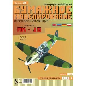 #028 Истребитель Як-1Б