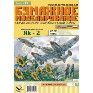 № 31 Як-2