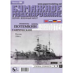 """#033 Броненосец """"Князь Потёмкин-Таврический"""""""