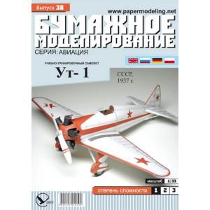 #038 Учебно-тренировочный самолет Ут-1