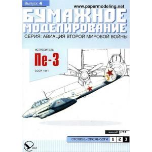 #004 Истребитель Пе-3