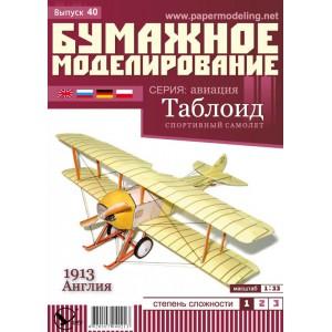 № 40 Таблоид