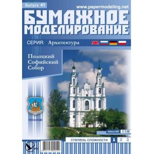 № 41 Полоцкий Софийский собор