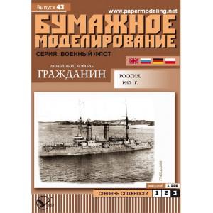 """#043 Линейный корабль """"Гражданин"""""""