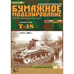 #045 Легкий танк Т-18
