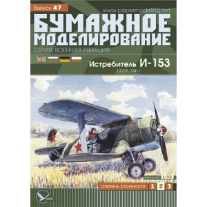 """#047 Истребитель И-153 """"Чайка"""""""
