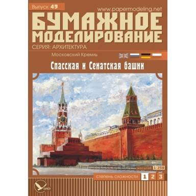 """#49 Московский Кремль """"Спасская и Сенатская башни"""""""