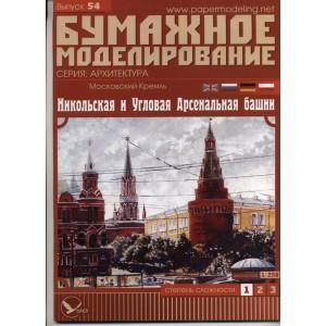 № 54 Московский Кремль: Угловая Арсенальная и Никольская башни