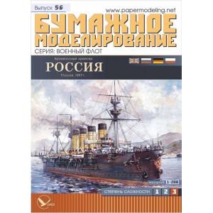 № 56 Россия