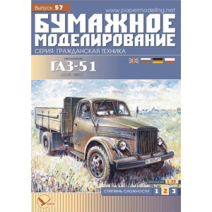 #057 Автомобиль ГАЗ-51