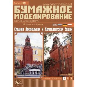 № 59 Московский Кремль: Средняя Арсенальная и Комендантская башни