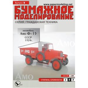 #008 Автомобиль АМО Ф-15