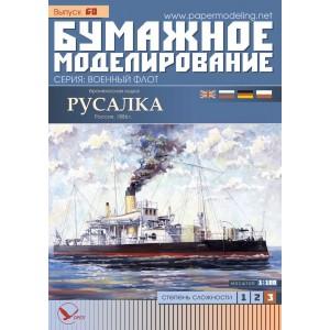 """#060 Броненосная лодка """"Русалка"""""""