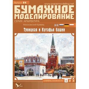 № 64 Московский Кремль: Троицкая и Кутафья башни
