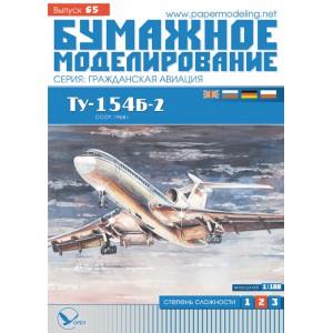 № 65 ТУ-154Б-2