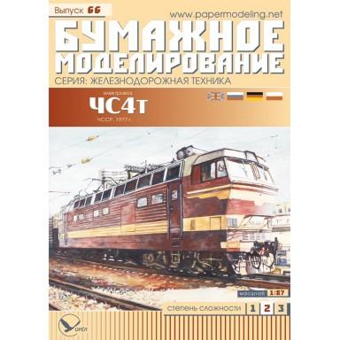 № 66 Электовоз ЧС4т