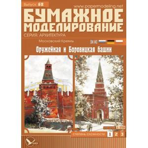 #068 Кремль: Оружейная и Боровицкая башни
