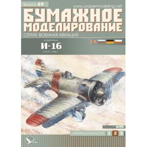 #069 Истребитель И-16