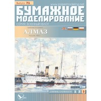 "#071 Крейсер 2-го ранга ""Алмаз"""