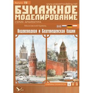 № 72 Кремль: Водовзводная и Благовещенская башни